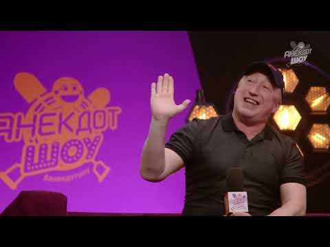 Анекдот шоу:  Сергей Стёпин про налогового инспектора
