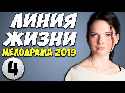 Линия жизни 4 серия (2019) Русские Мелодрамы 2019 Новинки