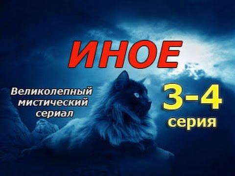 ИНОЕ 3-4 серия - мистический детективный русский сериал, мелодрама