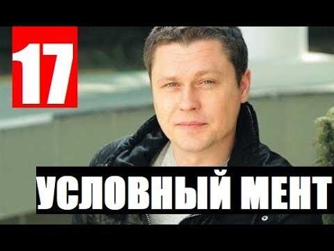 УСЛОВНЫЙ МЕНТ 17СЕРИЯ. (сериал 2019) Премьера. Анонс и дата выхода