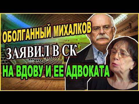 Михалков обратился в СК. Деньги, которые Михалков перечислял вдове Баталова, исчезли