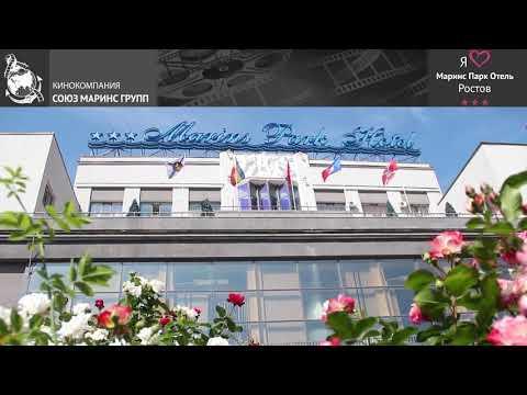 Рада или нет, мнение гостьи «Маринс Парк Отель Ростов»