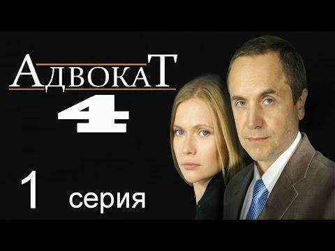 Адвокат 4 сезон 1 серия (Выйгрыш)