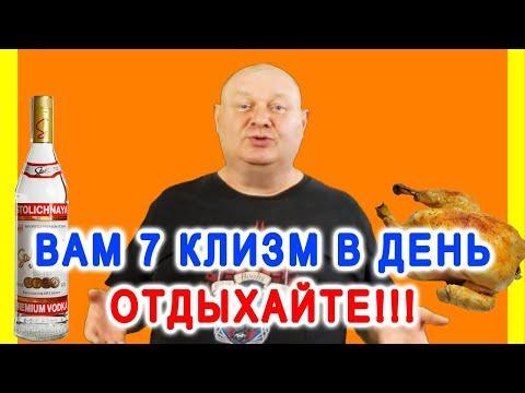Вам 7 клизм в день!✌️Смешной анекдот | Видео анекдот | Юмористы | Anekdot | Юмор | Юмор шоу