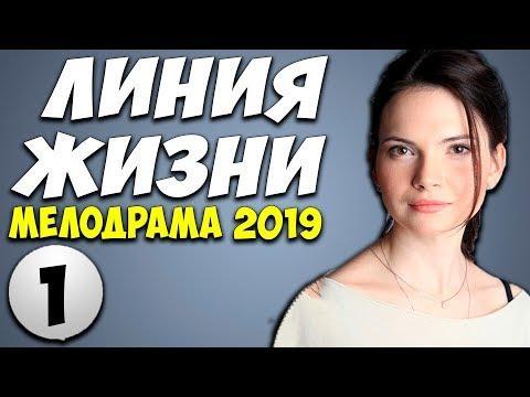 Линия жизни 1 серия (2019) Русские Мелодрамы 2019 Новинки