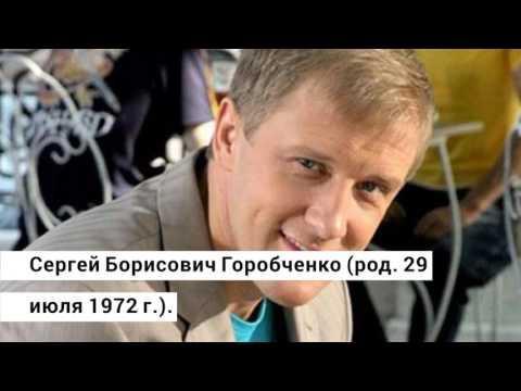 Сергей Горобченко его жены и его детки