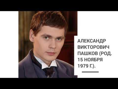 Александр Пашков его жены и детки