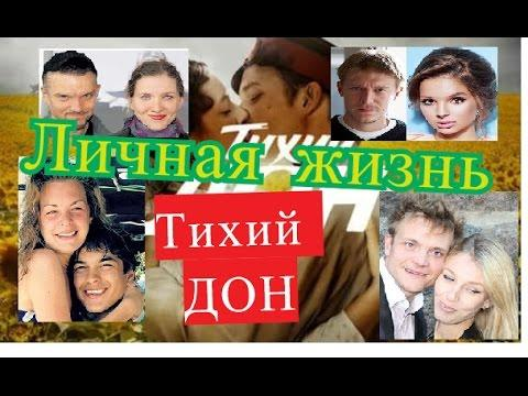 Тихий Дон сериал ЛИЧНАЯ ЖИЗНЬ актеров АКТЕРЫ и их половинки
