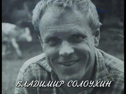 Владимир Солоухин | читает свои стихи  ●  Лозунги Жанны Д'Арк