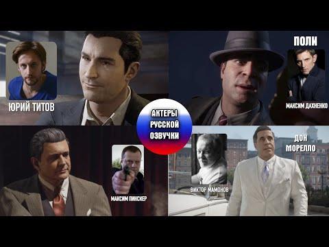 Mafia: Definitive Edition(Ремейк) - Актеры русской озвучки