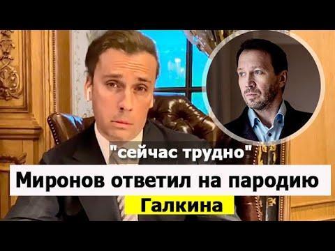 ОТВЕТ МИРОНОВА! Пародия Максима Галкина на Путина и Собянина!