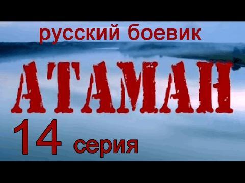 Атаман 14 серия