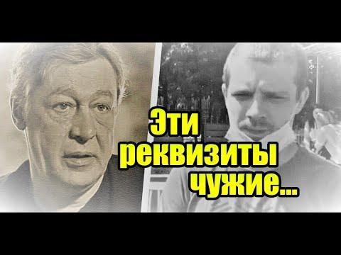 Сергей Минаев объявил фальшивый сбор для семьи Захарова