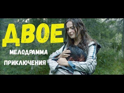 Приключения! Драмма????ДВОЕ????Смотреть русские фильмы о любви 2019???? мелодраммы Новинки кино!????