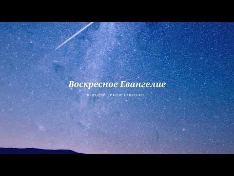 Толкование на Воскресное чтение,Евангелие и Апостолов,ведущий Виктор Савченко.за 18.10.2020г.