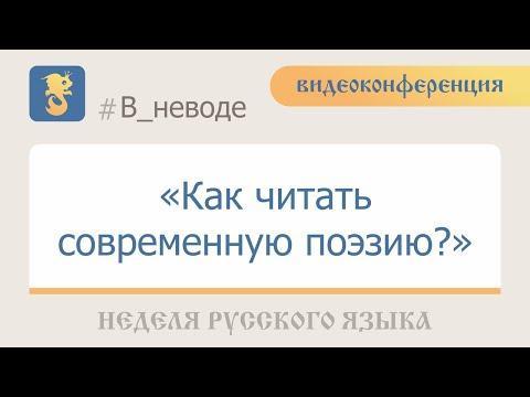 """""""Как читать современную поэзию"""""""