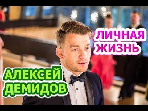 Алексей Демидов - биография, личная жизнь, жена, дети. Актер сериала Линия жизни 2019