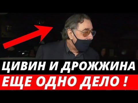 На Цивина и Дрожжину заведут еще одно уголовное дело