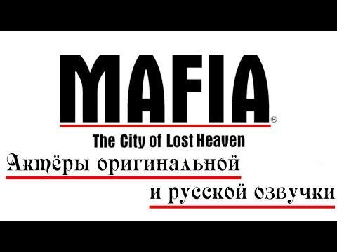 Mafia: The City of Lost Heaven — Актёры оригинальной и русской озвучки