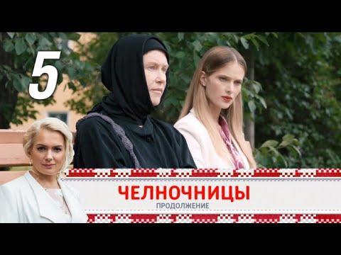 Челночницы. Продолжение. 5 серия 2 сезон (2018) (05.09.18) / Мелодрама, драма @ Русские сериалы