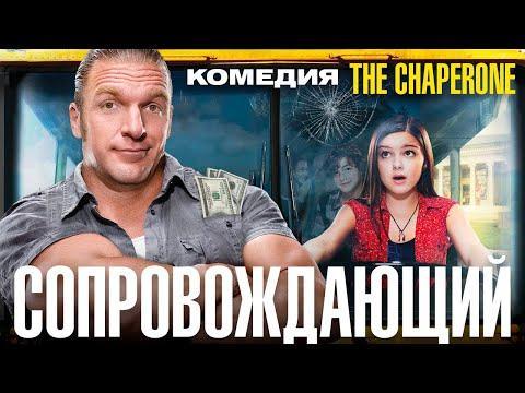 Сопровождающий /The Chaperone/ Комедия HD