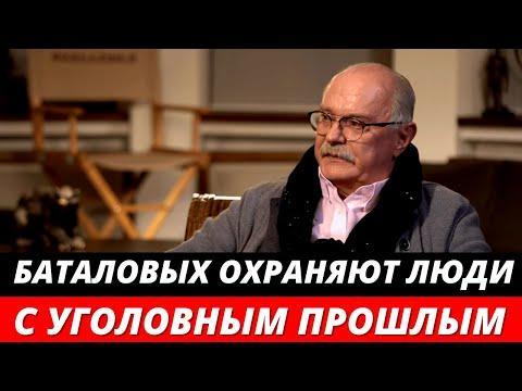 Михалков рассказал, почему Баталовы могут не получить свое имущество