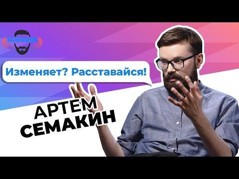 Артем Семакин – про громкие разводы и скандальные измены [Мальчишник]