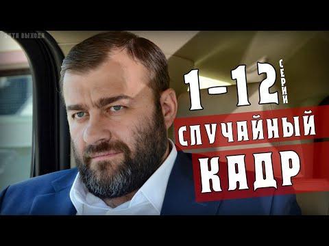 """""""Случайный кадр"""" 1-12 серия (сериал 2021) анонс - дата выхода"""