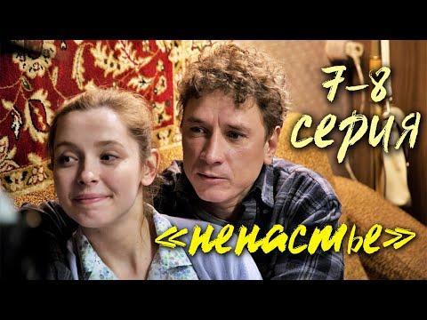 НЕНАСТЬЕ  7 - 8 СЕРИЯ Русские мелодрамы 2020 Новинка HD