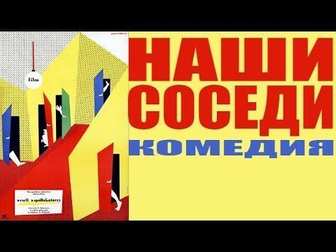 Наши соседи (1957) Сергей Сплошнов