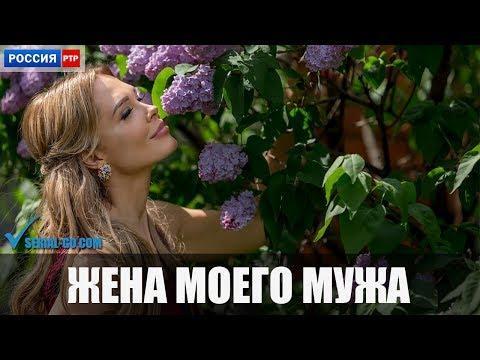 Фильм Жена моего мужа (2019) мелодрама на канале Россия - анонс