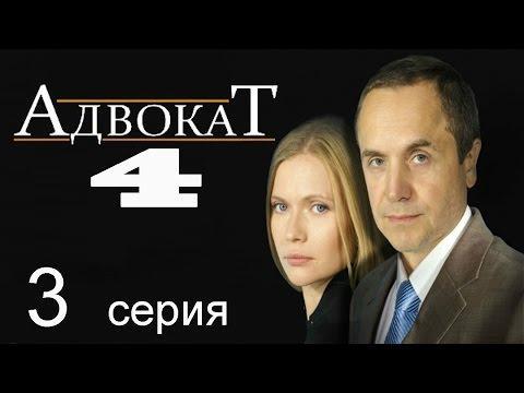 Адвокат 4 сезон 3 серия (Любовник)