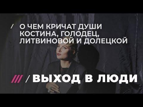 Литвинова, Астахов, Голодец, Костин и Долецкая о своих страхах