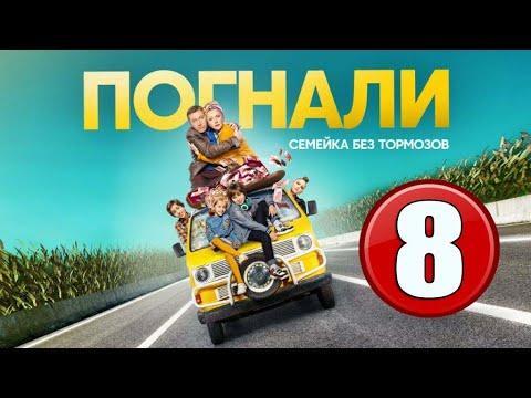 Погнали! - 1 Сезон 8 серия