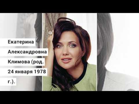 Екатерина Климова ее мужья и детки