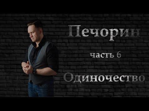 Печорин (Часть 06) - Одиночество