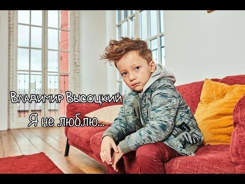 """Владимир Высоцкий -  """"Я не люблю"""" . Ярик МЛК читает стих. Чтец. YarikMlk"""