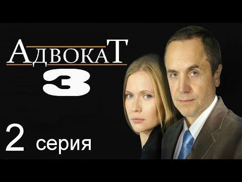 Адвокат 3 сезон 2 серия (Виражи судьбы)