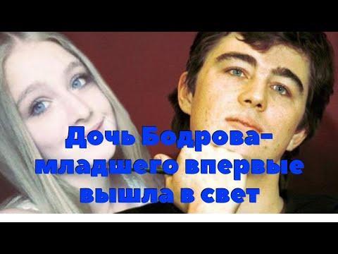 Дочь Бодрова-младшего впервые вышла в свет.