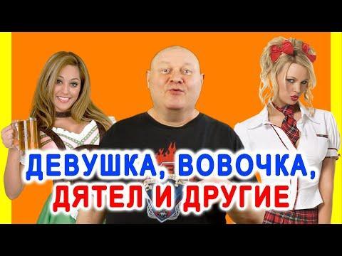 Девушка, Вовочка, дятел и другие✌️Смешной анекдот | Видео анекдот | Anekdot | Юмор | Юмор шоу