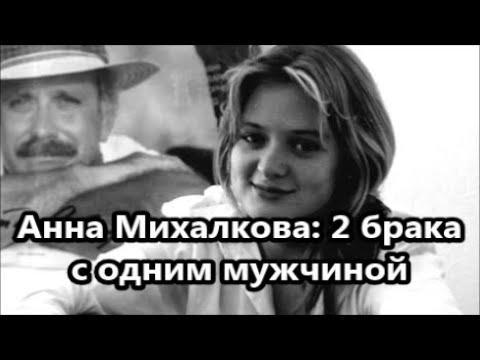 Тайны личной жизни Анны Михалковой: муж чеченец, трое детей и неожиданное преображение