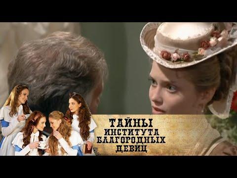 Тайны института благородных девиц. Серия 1 (2012)