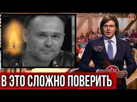 Врачи отказываются комментировать : Страшная Трагедия с Актёром Максимом Авериным...