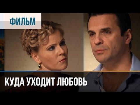 Куда уходит любовь - Мелодрама | Фильмы и сериалы - Русские мелодрамы
