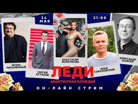 Анастасия Волочкова представляет - «Леди...» (спектакль)