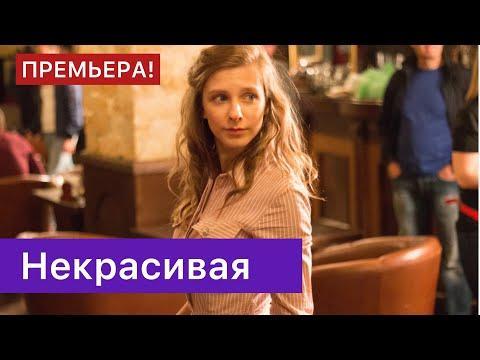 Некрасивая 1 - 4 серия (2021) | Премьера на канале Россия 1 | Мелодрама 2021| Обзор |