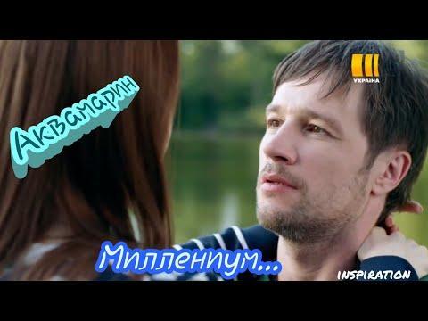 """Клип на сериал """"Аквамарин""""    Егор & Марина    Миллениум..."""