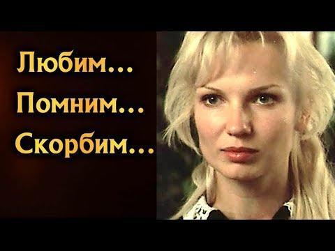 Ей было 35: Короткая жизнь и Известный муж талантливой актрисы - Ольга Беляева. Что с ней случилось?