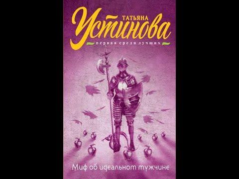 Татьяна Устинова - Миф об идеальном мужчине (1 часть из 2) Аудиокнига.