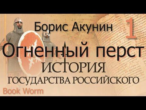 Огненный перст 1/2  АУДИОКНИГА  Борис Акунин